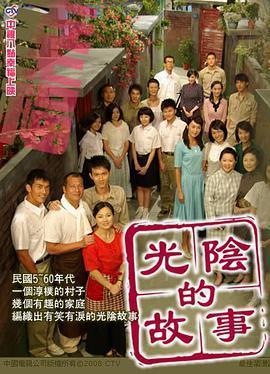 光阴的故事2008