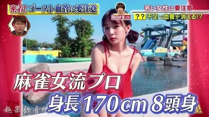 混血模特「冈田纱佳」:因为这个姿势毁掉了修长美腿-爱趣猫