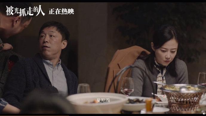 【周末影院】《被光抓走的人》黄渤王珞丹演绎科幻爱情 福利吧 第1张
