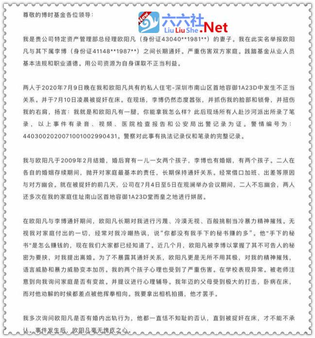 """""""高管出轨女下属""""被实名举报的""""教科书式""""操作 liuliushe.net六六社 第2张"""