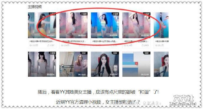 """2020日刊第112期:YY""""初恋涵""""视频是怎么回事? liuliushe.net六六社 第2张"""