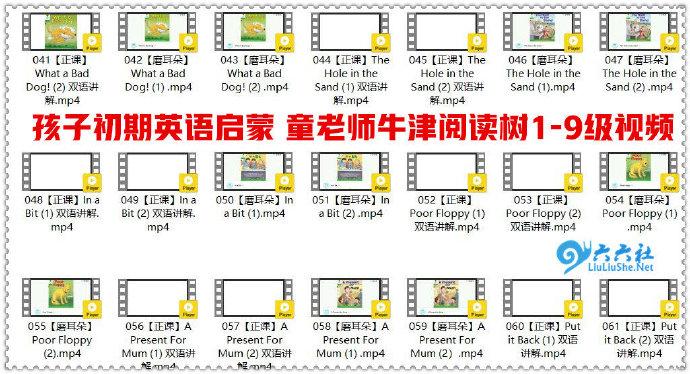 孩子初期英语启蒙,童老师牛津阅读树1-9级视频 liuliushe.net六六社 第1张