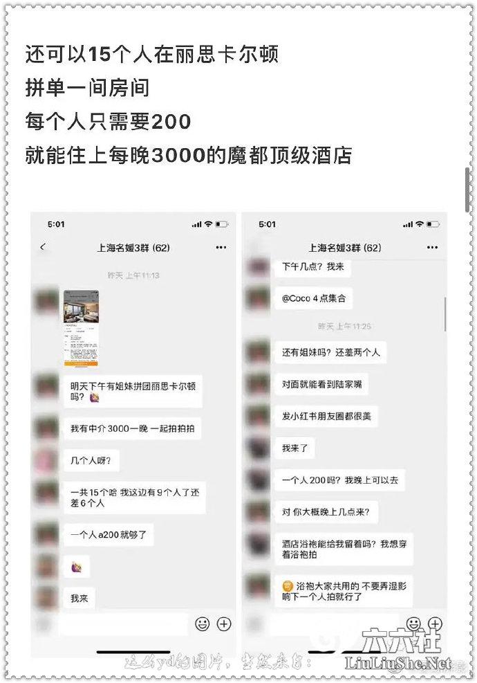 上海名媛群曝光40个人拼单一间房只为拍照发朋友圈