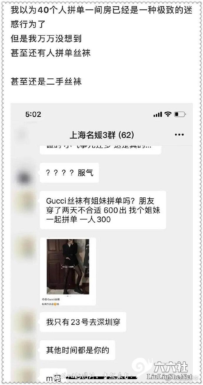 """""""上海名媛群""""曝光 40个人拼单一间房只为拍照发朋友圈 liuliushe.net六六社 第6张"""