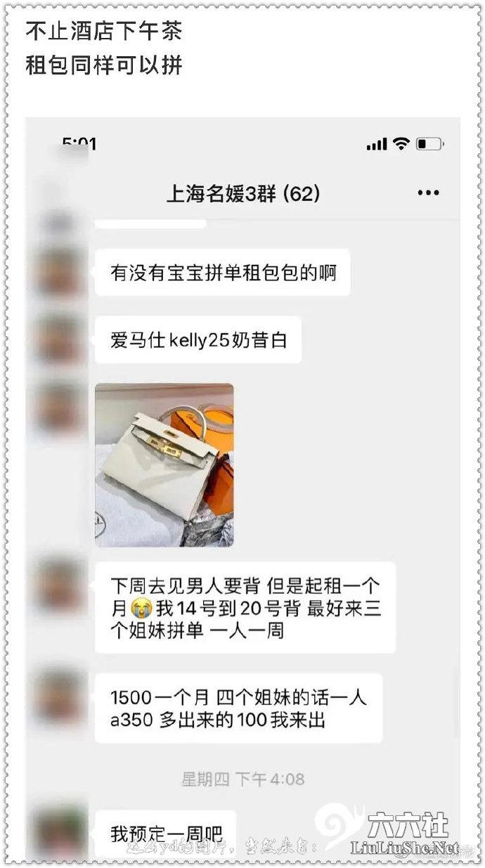"""""""上海名媛群""""曝光 40个人拼单一间房只为拍照发朋友圈 liuliushe.net六六社 第4张"""