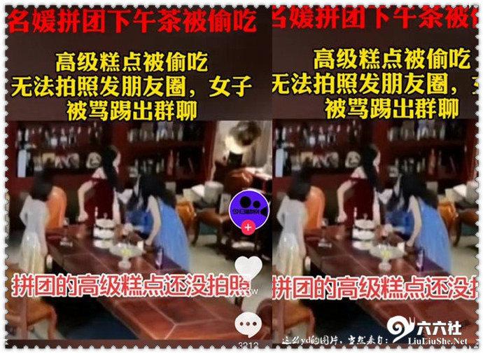 名媛拼团下午茶被偷吃被踢出群 上海名媛群又闹笑话 liuliushe.net六六社 第1张