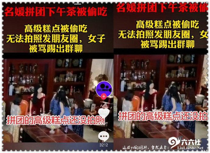 名媛拼团下午茶被偷吃被踢出群 上海名媛群又闹笑话 liuliushe.net六六社 第2张