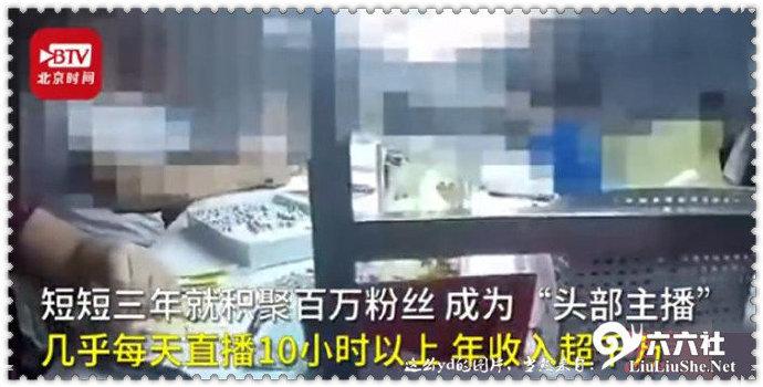 网红直播带卖假货被举报 女主播默默mo7被警察带走 liuliushe.net六六社 第2张