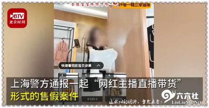 网红直播带卖假货被举报 女主播默默mo7被警察带走 liuliushe.net六六社 第1张