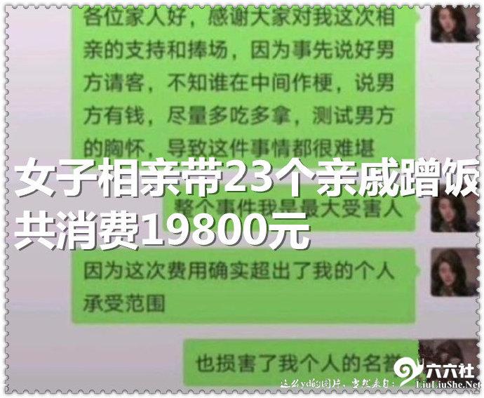 女子相亲带人蹭饭消费19800元 相亲带23个亲戚蹭饭 liuliushe.net六六社 第1张