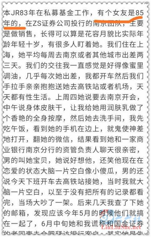 """中山证券女销售和银行男资管""""滚床单""""真假? liuliushe.net六六社 第2张"""