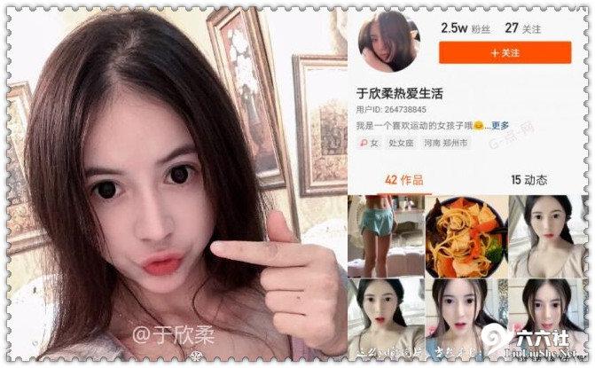 """2020日刊第117期:""""于欣柔baby热爱生活""""20V是什么梗? liuliushe.net六六社 第1张"""