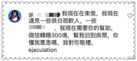 """抖音""""陈冠希借钱""""是什么梗?陈冠希借钱300块是真的吗? liuliushe.net六六社 第3张"""