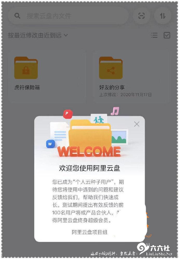 阿里云盘上线送1T空间,送个人种子用户通用邀请码 liuliushe.net六六社 第3张