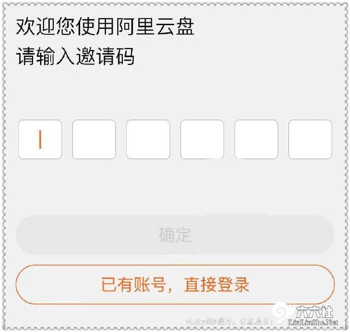 阿里云盘上线送1T空间,送个人种子用户通用邀请码 liuliushe.net六六社 第2张
