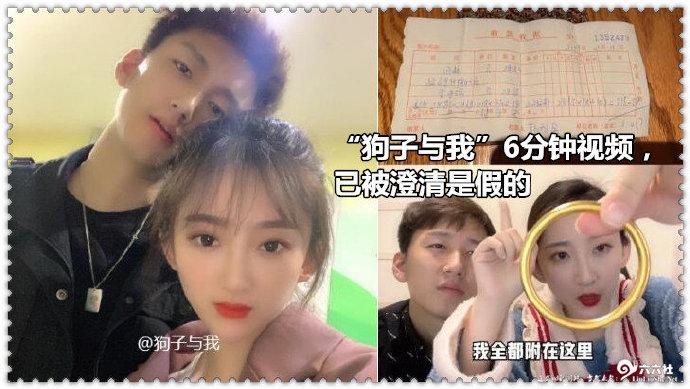 """2020日刊第130期:""""狗子与我""""6分钟视频,已被澄清是假的 liuliushe.net六六社 第1张"""