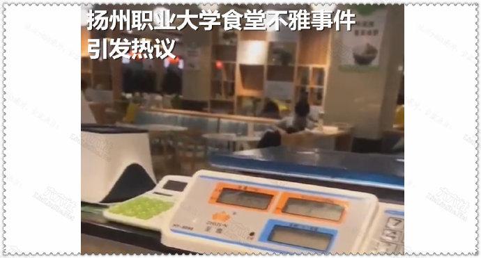 日刊第132期:扬州某大学食堂不雅事件引发热议,你如何看待这个瓜? liuliushe.net六六社 第1张