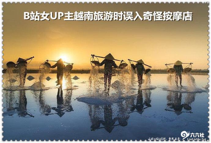 B站女UP主越南旅游时,误入越南一家奇怪的理发店 liuliushe.net六六社 第1张