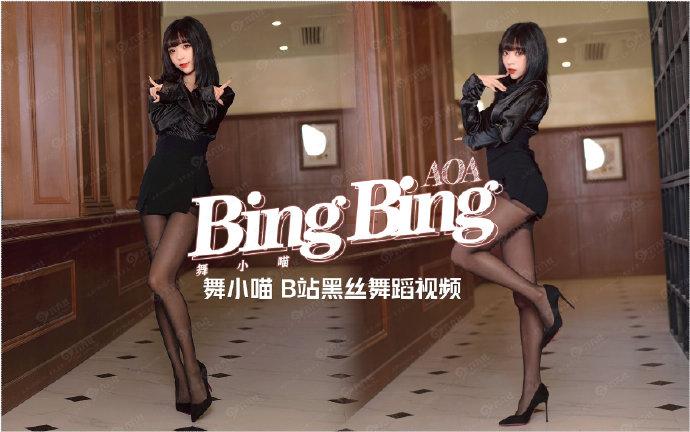 B站舞小喵黑丝舞蹈视频 性感才是王道