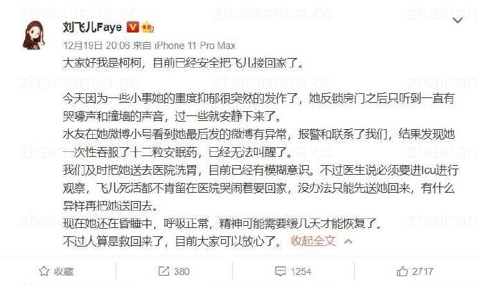 日刊第140期:刘飞儿吃了12粒药自尽是怎么回事? liuliushe.net六六社 第4张