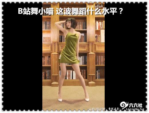 B站舞小喵 这波舞蹈什么水平?