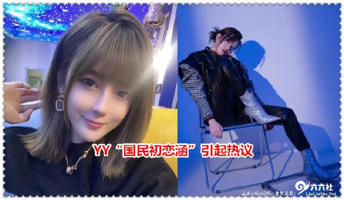"""日刊第147期:YY""""国民初恋涵""""引起热议,这瓜你怎么看? liuliushe.net六六社 第1张"""