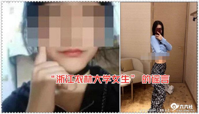 """日刊第153期:""""浙江农林大学女生"""" 的谣言,别再搜索了 liuliushe.net六六社 第1张"""