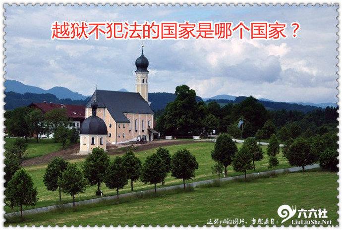 越狱不犯法的国家是哪个国家?德国越狱真的可以重获自由? liuliushe.net六六社 第1张