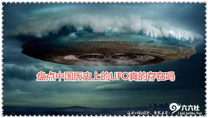 盘点中国历史上的UFO真的存在吗 2020年UFO频繁出现的原因 liuliushe.net六六社 第1张