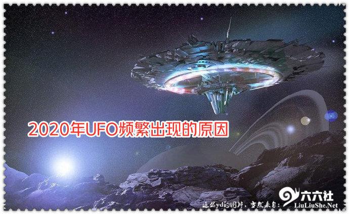 盘点中国历史上的UFO真的存在吗 2020年UFO频繁出现的原因 liuliushe.net六六社 第2张