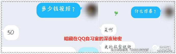 暗藏在QQ自习室的深夜秘密是什么? QQ安全团队回应 liuliushe.net六六社 第1张