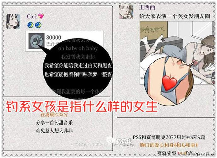 钓系女孩什么意思 钓系女孩是指什么样的女生 liuliushe.net六六社 第2张