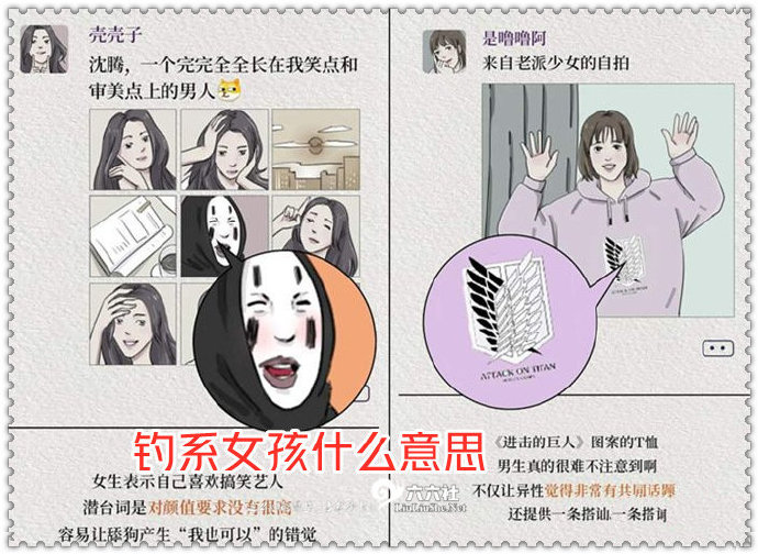 钓系女孩什么意思 钓系女孩是指什么样的女生 liuliushe.net六六社 第1张