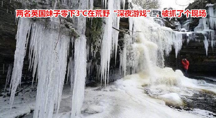 """两名英国妹子零下3℃在荒野""""深夜游戏"""",被抓了个现场 liuliushe.net六六社 第1张"""