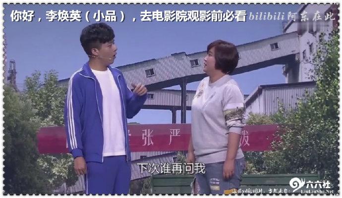 视频:你好,李焕英(小品),去电影院观影前必看 liuliushe.net六六社 第1张