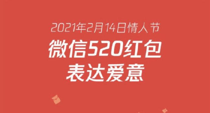 这位情人节收200多个520红包的女生,得美成啥样啊? liuliushe.net六六社 第1张
