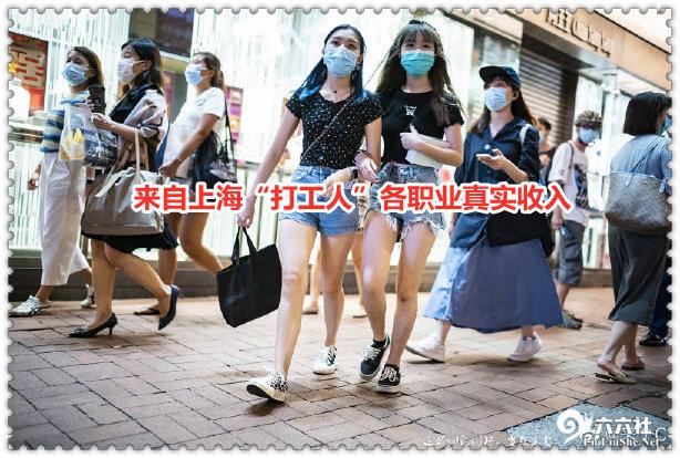 """来自上海""""打工人""""各职业真实收入一览表,月薪过万的多吗? liuliushe.net六六社 第1张"""