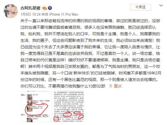 """古阿扎正式回应:网传""""古阿扎2分51秒视频""""真相"""