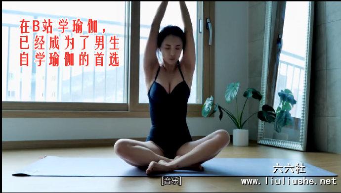 在B站学瑜伽,已经成为男生自学瑜伽的首选 liuliushe.net六六社 第1张
