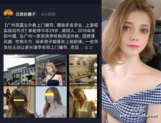 广州女外教上门辅导多名男生系谣言
