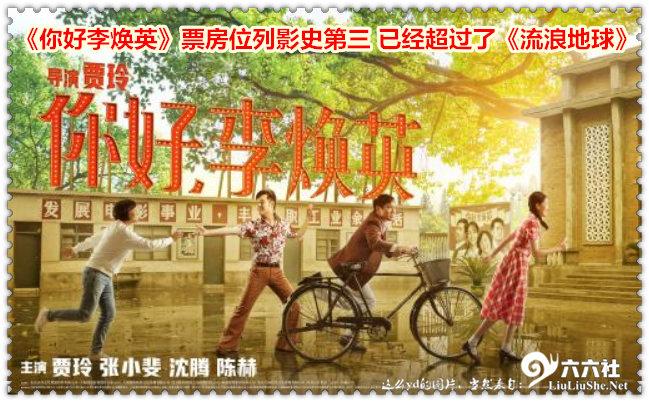 《你好李焕英》票房位列影史第三 已经超过了《流浪地球》 liuliushe.net六六社 第1张