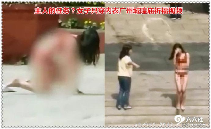 女子只穿内衣广州城隍庙祈福视频