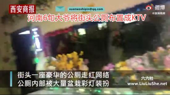 河南6旬大爷将街头公厕布置成KTV 如厕人数骤降9成