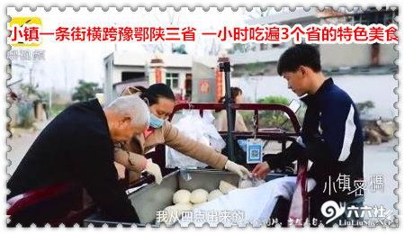 小镇一条街横跨豫鄂陕三省 一小时吃遍3个省的特色美食 liuliushe.net六六社 第1张