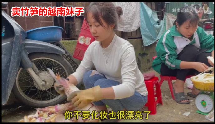 卖竹笋的越南妹子火了,视频3天播放量超百万
