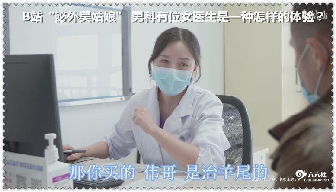 """B站""""泌外吴姑娘"""" 男科有位女医生是一种怎样的体验? liuliushe.net六六社 第1张"""
