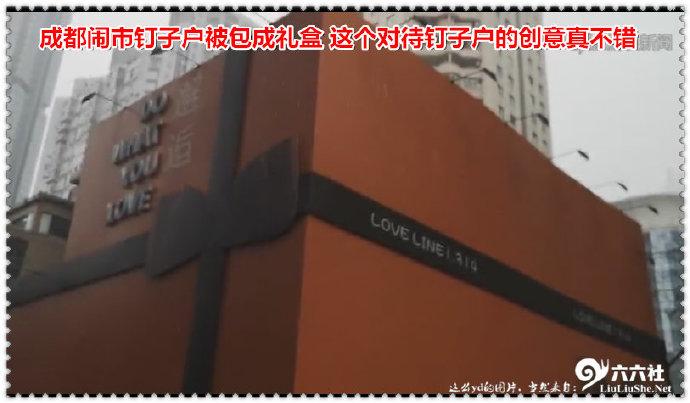 成都闹市钉子户被包成礼盒 这个对待钉子户的创意真不错 liuliushe.net六六社 第1张