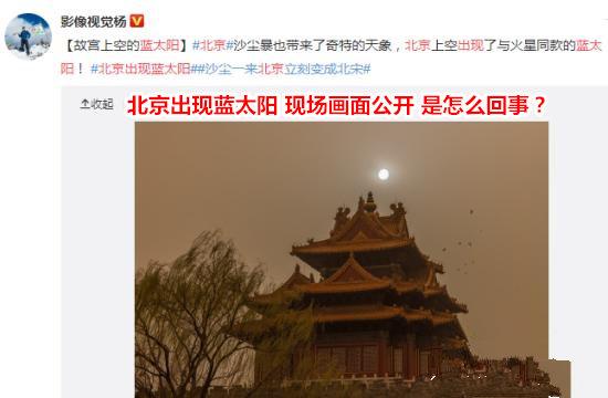 北京出现蓝太阳 现场画面公开 是怎么回事? liuliushe.net六六社 第1张