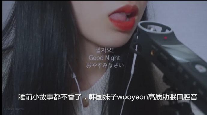 睡前小故事都不香了,韩国妹子wooyeon高质助眠口腔音 liuliushe.net六六社 第1张