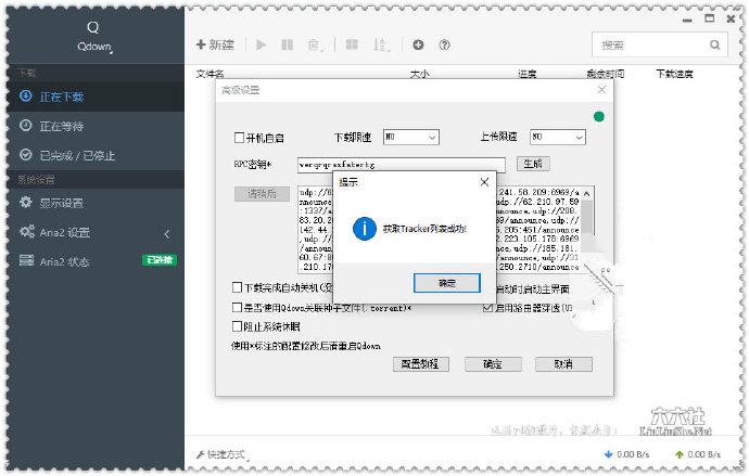 迅雷有很多广告怎么办?换一个软件:新款下载工具Qdown(PC) liuliushe.net六六社 第2张